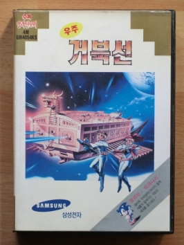 Uzu Keobukseon 우주거북선 Space Turtle Battleship Mega Drive Shmup