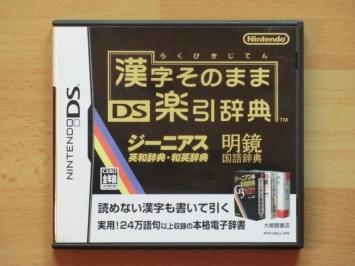 Kanji Dictonary Deluxe Nintendo DS NDS